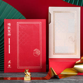 【生肖邮票预售1月5号发货】西泠印社·《瑞鼠呈祥》邮票印章纪念册 | 中国邮政联名韩美林,限量10000套