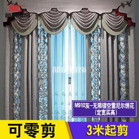 布料/绣花布/M910灰-无限镂空雪尼尔绣花(定宽买高)