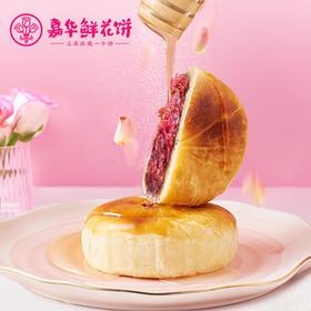 嘉华鲜花饼 经典玫瑰6枚/袋云南特产零食品传统糕点心玫瑰饼袋