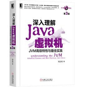 《深入理解Java虚拟机:JVM高丨级特性与*佳实践》(第3版)