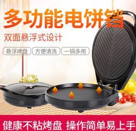 【电饼铛】电饼铛双面悬浮式烤饼机家用烙饼机多功能煎饼机+160积分