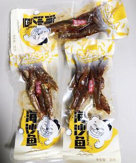 (福利)香辣海沙鱼20克
