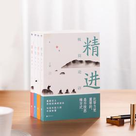 《写给年轻人的中国智慧》│半小时读懂孔孟老庄,贾平凹、冯其庸盛赞