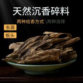 【虫漏芽庄板头 两种不一样的结香方式】口粮级熏材性价比极高