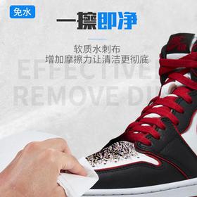 【一擦即净 快速变新鞋】标奇运动鞋清洁湿巾 活性去污  轻松清洁 滋养鞋面 优选
