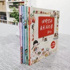 【图书团购】田野里的自然历史课