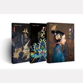 最中国系列合集:中国衣冠+妖鬼记+中国美色