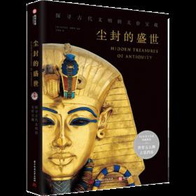 尘封的盛世:探寻古代文明的无价宝藏