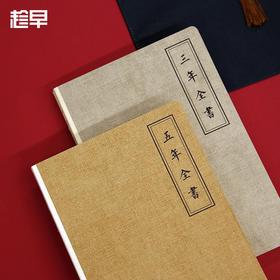 故宫宫廷文化x趁早联名款三年五年全书日程日历计划管理手帐效率手册加厚复古笔记本文具日记本