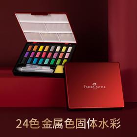 辉柏嘉金属色固体水彩颜料盒装 24色
