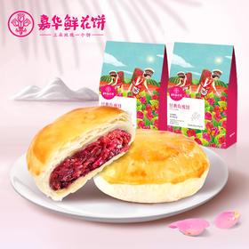 包邮嘉华鲜花饼 经典玫瑰饼6枚*2袋云南特产零食品传统糕点心礼袋