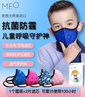 新西兰进口MEO儿童口罩防雾霾防尘透气pm2.5抗病菌病毒