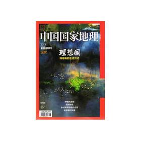 中国国家地理 理想国 增刊(2013年原版)