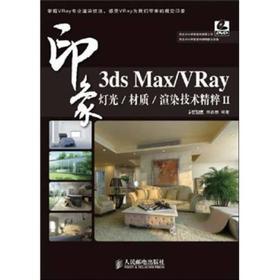 3ds Max/VRay印象 灯光/材质/渲染技术精粹2