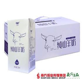 【一件代发】九羊纯山羊奶无糖脱膻纯羊奶  250ml*12盒