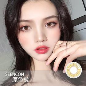 SEENCON 原色棕(年抛型)