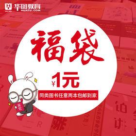 2019华图福袋