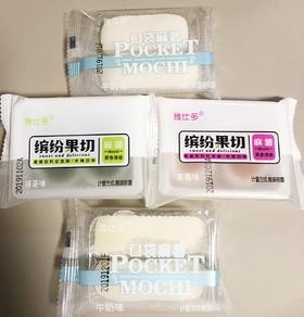 (新品)口袋麻薯50克
