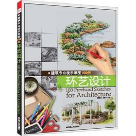 建筑专业徒手草图100例:环艺设计