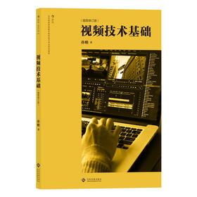视频技术基础   北京电影学院指定教材