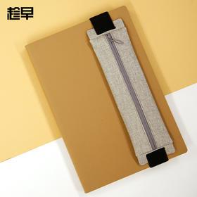 趁早绑带式笔袋创意便携文具收纳笔袋笔记本日记本配件笔插袋