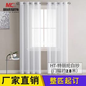布料/配套纱/HT-特丽纶白纱(门幅约2.8米)