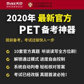 【2020官方最新版】PET备考神器