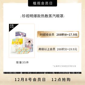 【高级会员以上-12点场】288积分+19.9元兑换¥58珍视明爆款热敷蒸汽眼罩(植观官方旗舰店)