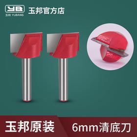 玉邦数控玉雕机配件雕刻机洗台面刀具 铣刀 6mm清底刀 平底