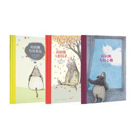 闷闷熊系列 三册 冷幽默温暖开怀 送给反正就是不高兴的你 读小库 7-9岁