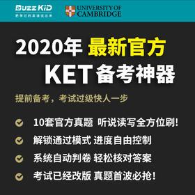 【2020官方最新版】KET备考神器
