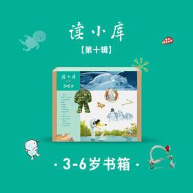 第十辑 3-6岁书箱(共11册)多传统 多童真 读小库