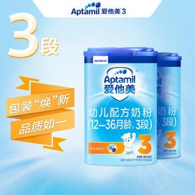 Aptamil爱他美3段幼儿配方奶粉1-3岁 德国进口 宝宝牛奶粉自护力