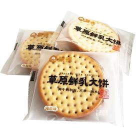 【珠三角包邮】蒙辉草原鲜乳大饼 (海盐味 )1kg/箱