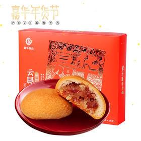 【秒杀】嘉华鲜花饼 云腿小饼15枚装礼盒375g云南特产中秋点心