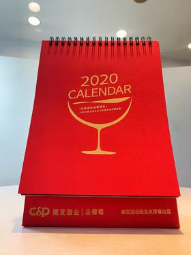 2020年建发酒业定制版台历 【运费到付,醇醉酒庄自提免运费 】