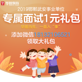 2019邯郸武安事业单位专属面试一元礼包