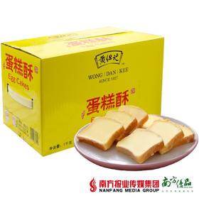 【一件代发】黄但记 蛋糕酥1000g/箱