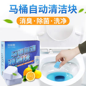 【洁净卫浴|净享生活】马桶自动清洁块轻松消臭除味洗净尿渍免手洗 柠檬持久清香 如厕更加舒畅