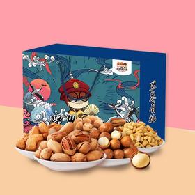 【三只松鼠零食大礼包】C款坚果有礼 开心果 碧根果 卷卷果丹皮等12种口味零食 1588g