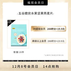 【高级会员以上-14点场】288积分+23.9元兑换¥69.8五谷磨房水果坚果燕麦片(植观官方旗舰店)
