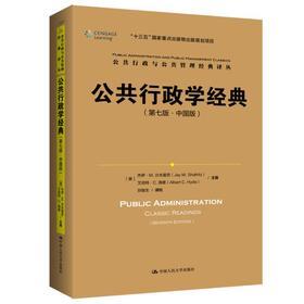公共行政学经典(第七版•中国版)公共行政与公共管理经典译丛 杰伊•M.沙夫里茨 艾伯特•C.海德  人大出版社