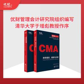 美国注册管理会计师(CMA)认证考试应试指南-----优财管理会计研究院组编