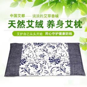 【关爱从睡眠开始】益群艾艾绒平枕三年陈    透气家用成人1000g/个