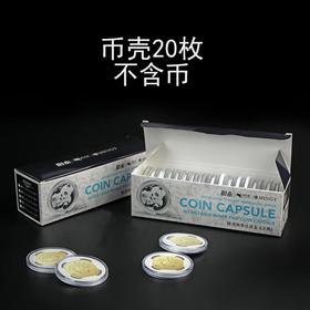 【收藏工具】泰山纪念币圆壳+衬圈20个带收纳盒·不含币