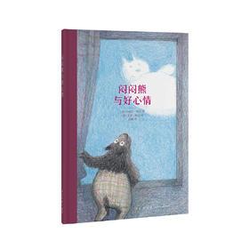 《闷闷熊与好心情》 冷幽默温暖开怀 送给反正就是不高兴的你 读小库 7-9岁 儿童文学