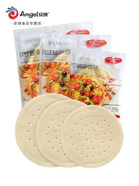 百钻披萨饼底胚9寸十个家用烘焙配料半成品薄饼皮自制比萨材料