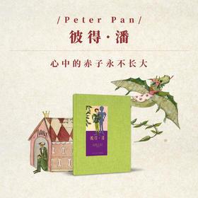 《彼得·潘》心中的赤子永不长大 世代经典 儿童文学 读小库 7-12岁