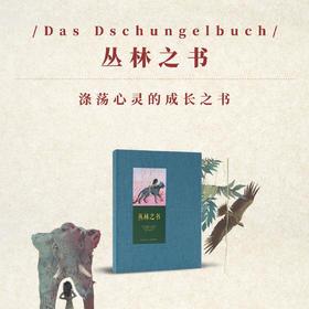 《丛林之书》涤荡心灵的成长之书 世代经典 儿童文学 读小库 7-12