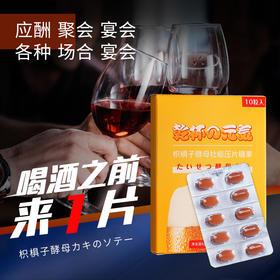 【买3送2】初草堂 枳椇子酵母牡蛎压片糖果 10粒/盒